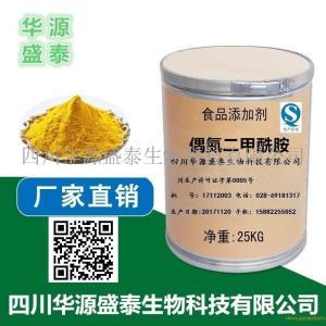 四川食品级偶氮甲酰胺价格