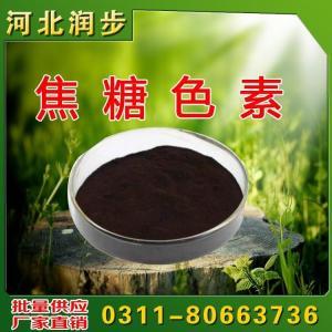 天然食品添加剂 焦糖色素  色料焦糖 焦糖瓜子