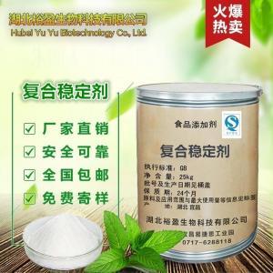 复合稳定剂用途与用量