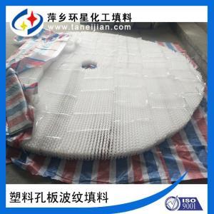 250Y聚丙烯孔板波纹填料 250YPP波纹板填料 Y250塑料波纹填料 产品图片