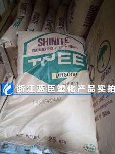 TPEE 台湾新光 DH600H 耐低温 TPEE正规代理