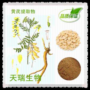 黄芪多糖50% 70% 饲料添加黄芪多糖 厂家供应