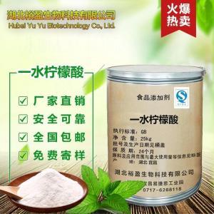 宜昌一水柠檬酸生产厂家 武汉英轩柠檬酸供应商