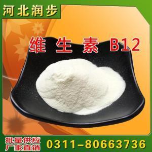 供应官网级 网页强首页 维生素B12