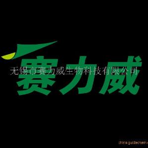 无锡市赛力威生物科技有限公司公司logo
