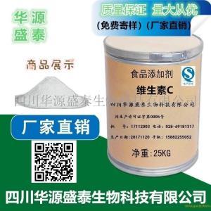 抗坏血酸 食品级维生素C价格生产