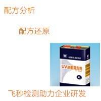 浙江化工产品成分检测配方分析产品图片