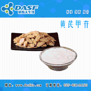 黄芪甲苷 产品图片