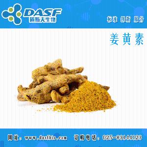 姜黄素 产品图片