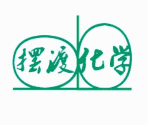 湖北摆渡化学有限公司公司logo