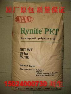抵挡雪PET Rynite RE5329 BK503