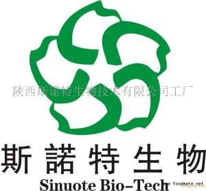 柿子醋粉 柿子粉 原料提取 斯诺特生物 产品图片