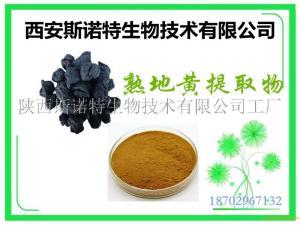 熟地黄提取物 熟地黄多糖 厂家供应 产品图片