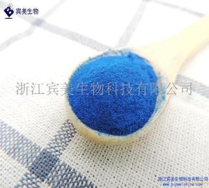 宾美E18天然食用色素藻蓝色素