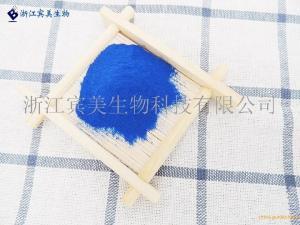 宾美E18食品级藻蓝色素