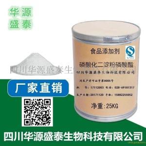 华源盛泰磷酸化二淀粉磷酸酯现货包邮