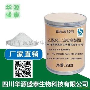 华源盛泰乙酰化二淀粉磷酸酯现货包邮