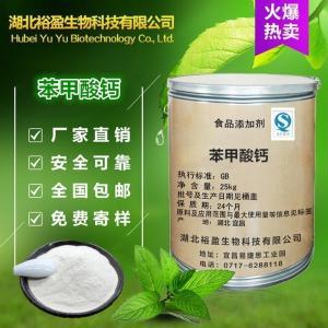 苯甲酸鈣用途產品圖片