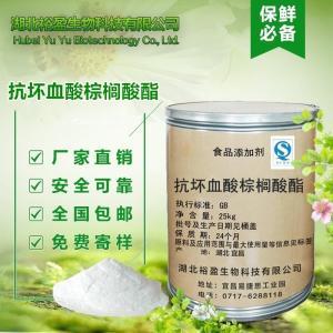 饲料级抗坏血酸棕榈酸酯厂家直销质量保证