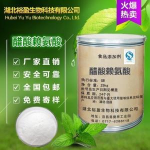 饲料级醋酸赖氨酸厂家直销质量保证
