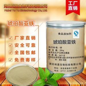 琥珀酸亚铁在食品加工中的应用