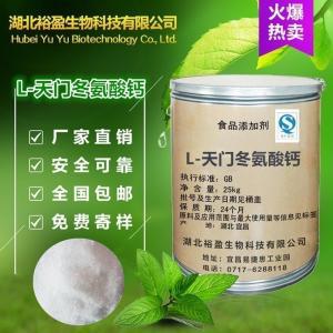 饲料级L-天门冬氨酸钙厂家直销质量保证