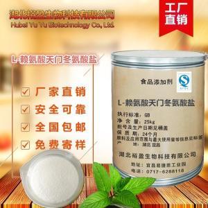 饲料级L-赖氨酸天门冬氨酸盐厂家直销质量保证