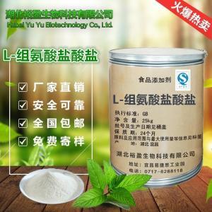 饲料级L-组氨酸盐酸盐厂家直销质量保证