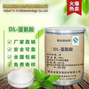 DL-蛋氨酸  DL-甲硫氨酸