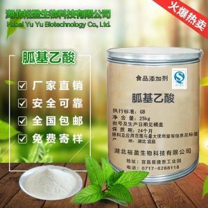 胍基乙酸 产品图片