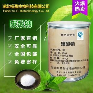 食品级碳酸钠生产