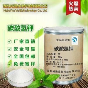 优质食品级碳酸氢钾生产厂家