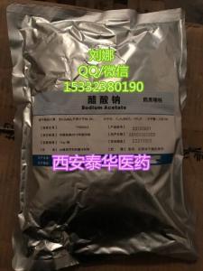 药用级醋酸钠乙酸钠医药用级醋酸钠乙酸钠