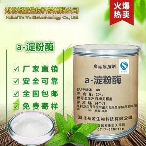 a-淀粉酶用途与用量