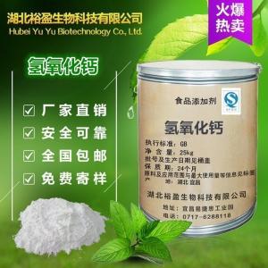 食品级氢氧化钙生产