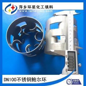 金属鲍尔环填料规格型号50*0.8材质S32168萍乡环星填料