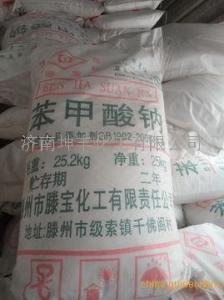 苯甲酸钠防腐剂