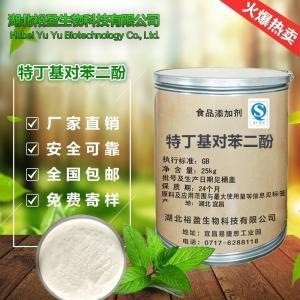 饲料级TBHQ  特丁基对苯二酚厂家直销质量保证