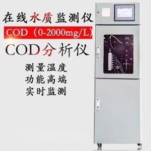 在线COD监测仪 工业废污水化学需氧量实时监测