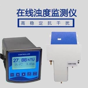 自来水在线浊度仪器 浊度分析仪