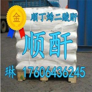 河北顺酐价格 顺酐生产企业产品图片