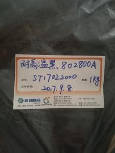 耐高温铜铬黑BLACK 802800A(颜料黑P.Bk.28)可耐到800℃