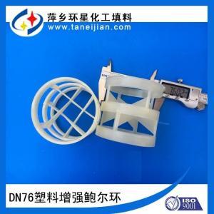 CPVC鲍尔环填料用于废水处理碳酸钙硫酸钙规格50 产品图片