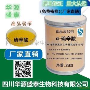食品级α-硫辛酸厂家直销