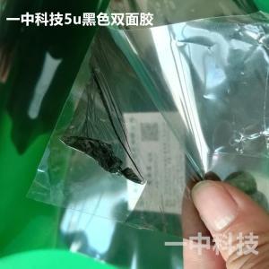 [厂家直销供应]品质稳定黑色超薄双面胶带0.01mm厚