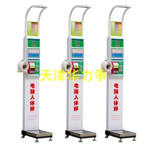 HLZ-28带血压超声波人体秤/超声波身高体重仪产品图片