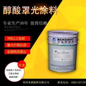 供应  本洲牌   醇酸罩光涂料   厂家出售产品图片