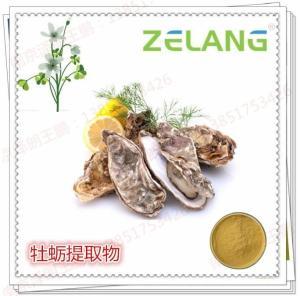 牡蛎提取物 产品图片