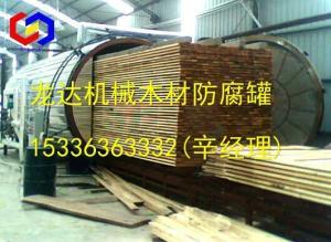 木材高壓處理設備,木材真空烘干罐,木材防腐浸漬罐,橡膠木處理設備