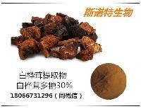白桦茸多糖30%   天然    桦褐茸多糖    厂家直销 产品图片